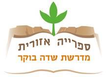 ספרייה אזורית רמת הנגב, מדרשת שדה בוקר